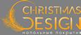Магазин напольных покрытий Christmas Design
